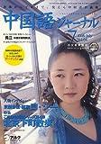 中国語ジャーナル 2006年 07月号 [雑誌]