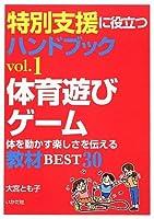 特別支援に役立つハンドブック〈vol.1〉体育遊びゲーム―体を動かす楽しさを伝える教材BEST30