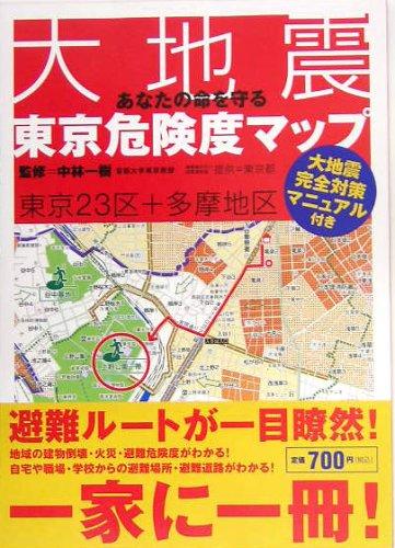 あなたの命を守る大地震東京危険度マップ