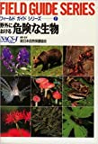 野外における危険な生物 (フィールドガイドシリーズ) 画像
