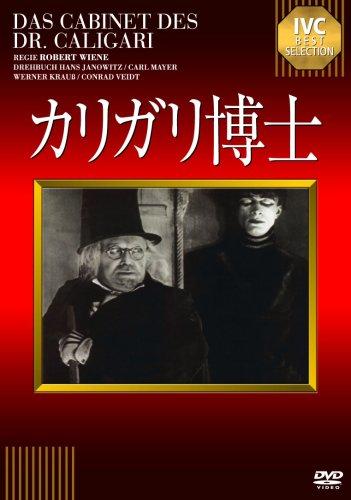 カリガリ博士【淀川長治解説映像付き】 [DVD]の詳細を見る