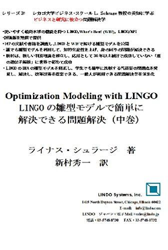 LINGOを用いて種々の最適化問題を実際に解決しよう 中巻 シカゴ大学ビジネス・スクールL. Schrage教授の英知に学ぶ ビジネスと研究に役立つ問題解決学