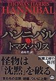 ハンニバル〈上〉 (新潮文庫)