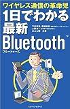 1日でわかる最新Bluetooth―ワイヤレス通信の革命児