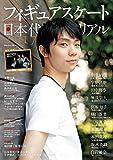 フィギュアスケート日本代表2017メモリアル (SJセレクトムック)