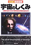 徹底図解 宇宙のしくみ—太陽系の星々から137億年彼方の宇宙の始まりまで (カラー版徹底図解)