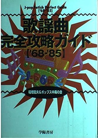 歌謡曲 完全攻略ガイド '68‐'85