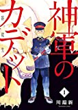 神軍のカデット / 川端 新 のシリーズ情報を見る