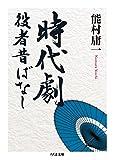 時代劇役者昔ばなし (ちくま文庫)