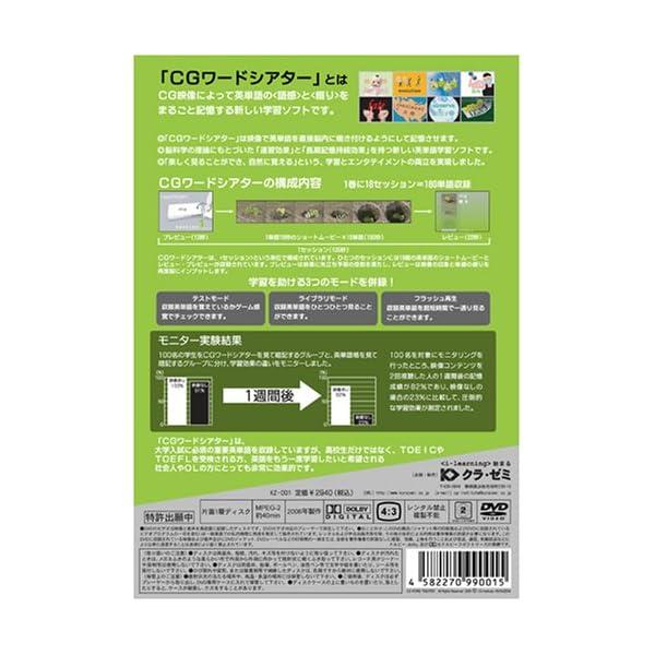 CGワードシアター [Vol.1] [DVD]の紹介画像2