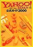 Yahoo!JAPAN公式ガイド〈2000〉