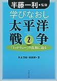 学びなおし太平洋戦争 2 「ミッドウェー」の真相に迫る (文春文庫)