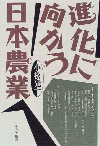 進化に向かう日本農業 -