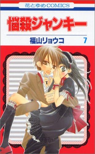 悩殺ジャンキー 第7巻 (花とゆめCOMICS)の詳細を見る