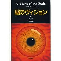 脳のヴィジョン