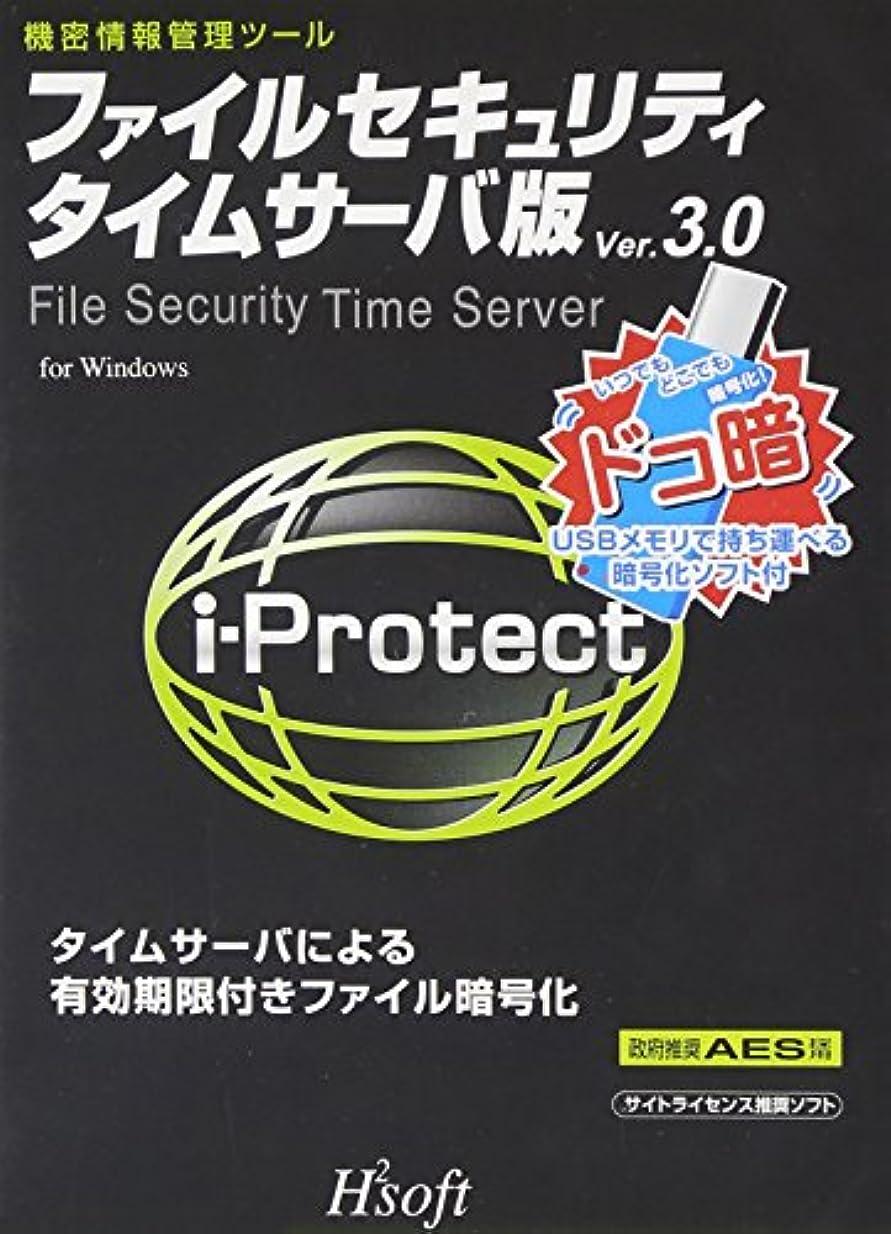 知覚的怪しい弱いファイルセキュリティ?タイムサーバ版V.3.0ドコ暗