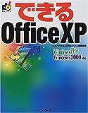 できるOffice XP