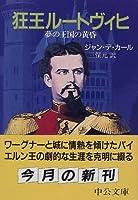 狂王ルートヴィヒ―夢の王国の黄昏 (中公文庫)