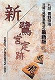 新・鷺宮定跡 [単行本] / 青野 照市 (著); 日本将棋連盟 (刊)