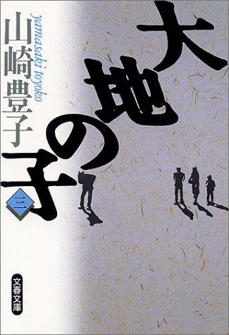 大地の子 三 (文春文庫)の詳細を見る