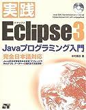 実践Eclipse3―Javaプログラミング入門