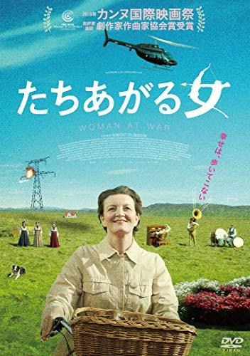 たちあがる女 [DVD]