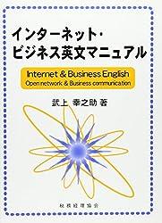 インターネット・ビジネス英文マニュアル