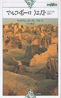 マルコ・ポーロクエスト―フビライの古都へ (世界紀行冒険選書)