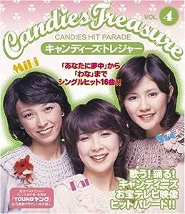 キャンディーズ・トレジャー VOL.4 [Blu-ray]