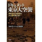 ドキュメント東京大空襲―発掘された583枚の未公開写真を追う