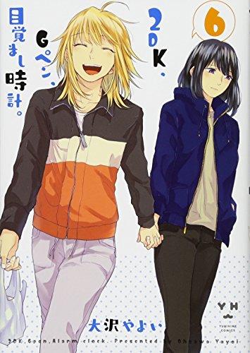 2DK、Gペン、目覚まし時計。 6 百合姫コミックス
