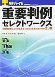 重要判例セレクトワークス 公務員試験によく出る憲法・行政法・民法の基本判例200 (別冊受験ジャーナル)