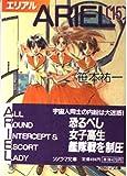 ARIEL〈15〉 (ソノラマ文庫)