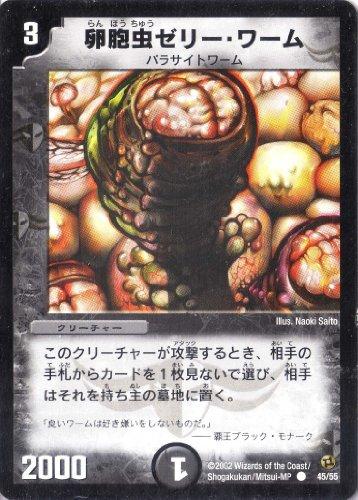 デュエルマスターズ 《卵胞虫ゼリー・ワーム》 DM02-045-C 【クリーチャー】