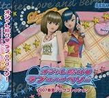 オシャレ魔女 ラブandベリー 2007春夏ソングコレクション