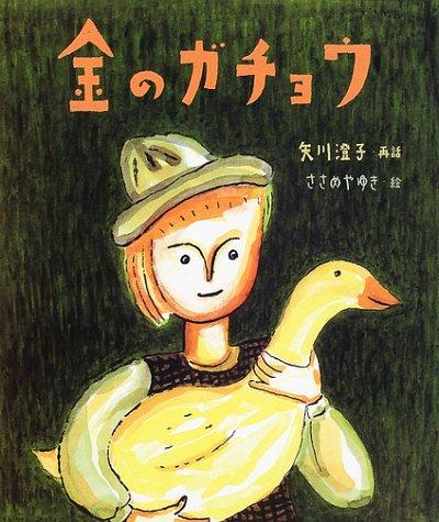 金のガチョウ (絵本・グリム童話)