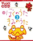 ぼくのうたきみのうた(3) (CD付き) (プリプリBOOKS 11)