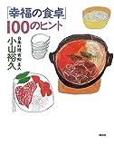 「幸福の食卓」100のヒント
