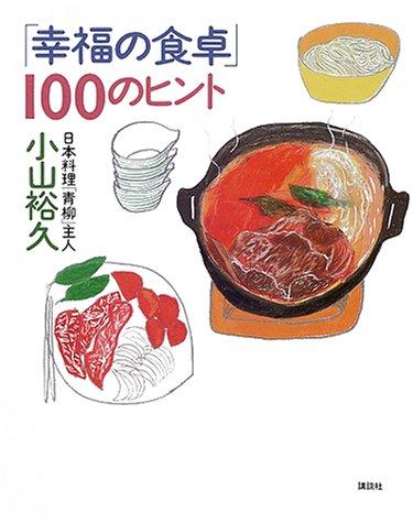 「幸福の食卓」100のヒントの詳細を見る