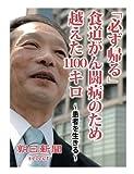 「必ず帰る」 食道がん闘病のため越えた1100キロ ~患者を生きる~ (朝日新聞デジタルSELECT)
