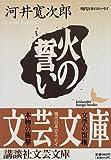 火の誓い (講談社文芸文庫―現代日本のエッセイ) 画像