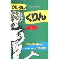 クルクルくりん 1 (少年チャンピオンコミックス)