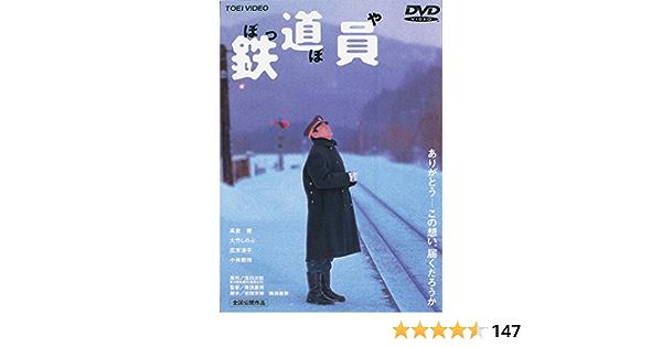 ぽっぽ 屋 映画