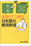 英語でこう言う日本語の慣用表現 (講談社プラスアルファ新書)
