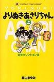 よりぬきあさりちゃん (上) (てんとう虫コミックス―Tent〓musi comics library)