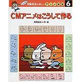 CMアニメはこうして作る (月岡先生の楽しいアニメ教室)