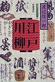 江戸川柳 (同時代ライブラリー (335))