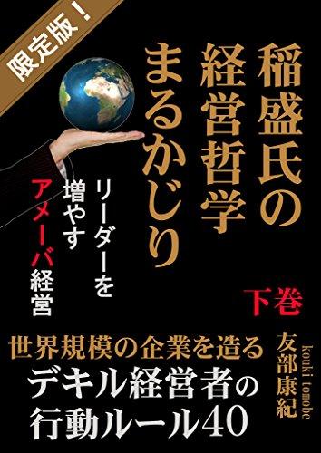 稲盛氏の経営哲学まるかじり(下巻)