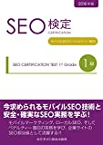 SEO検定公式テキスト1級 2018年度版
