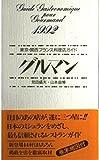 グルマン―東京・関西フランス料理店ガイド〈1992〉